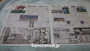 新聞紙 紙風船 1枚