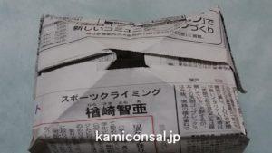 新聞紙 紙風船 膨らます