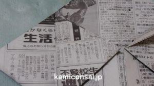 新聞紙 紙風船 差し込み2