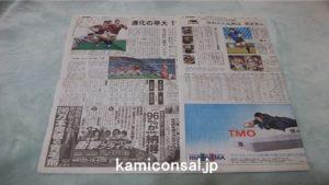新聞紙 紙風船 正方形