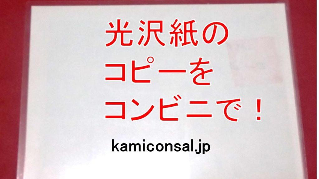 光沢紙 コピー コンビニ