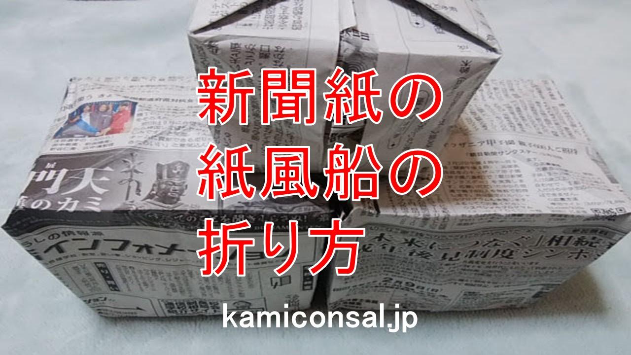 ゴミ箱 方 新聞紙 折り