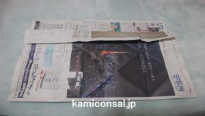 新聞紙 便利袋 上折