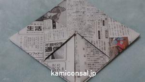 新聞紙 紙風船 差し込み3