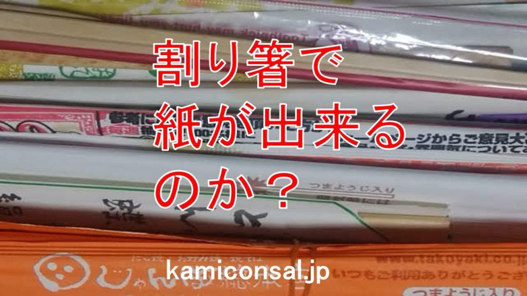 割り箸 紙