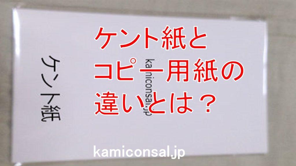 ケント紙 コピー用紙 違い