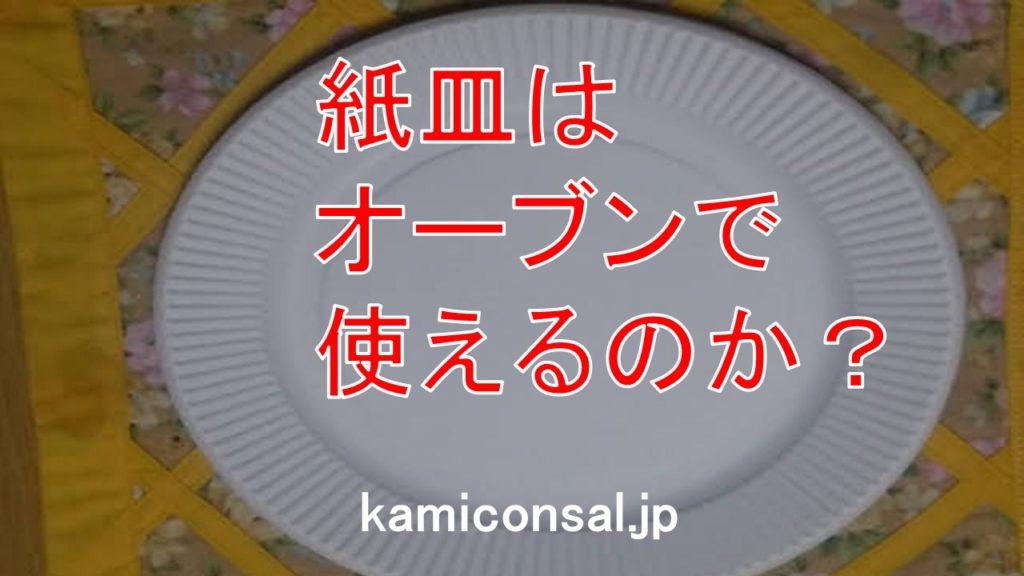 紙皿 オーブン