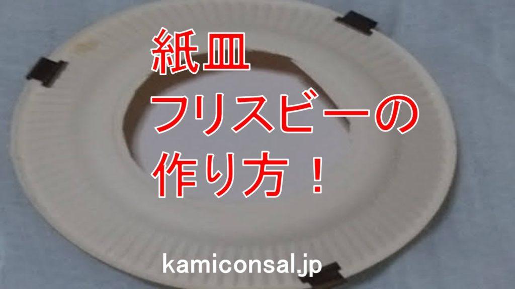 紙皿 フリスビー