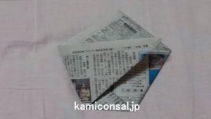 新聞紙 コップ 両端