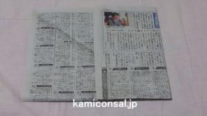 新聞紙 正方形 4つ折り
