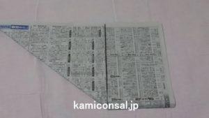 新聞紙 4つ折り 三角