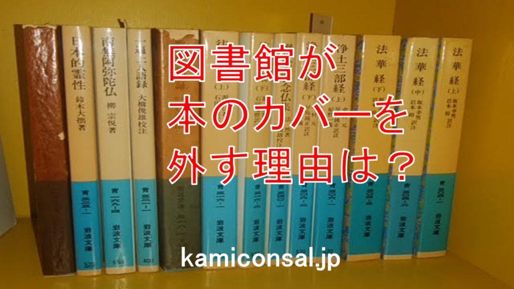 図書館 本 カバー