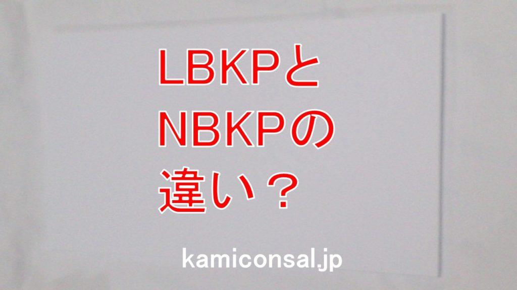 LBKP NBKP 違い