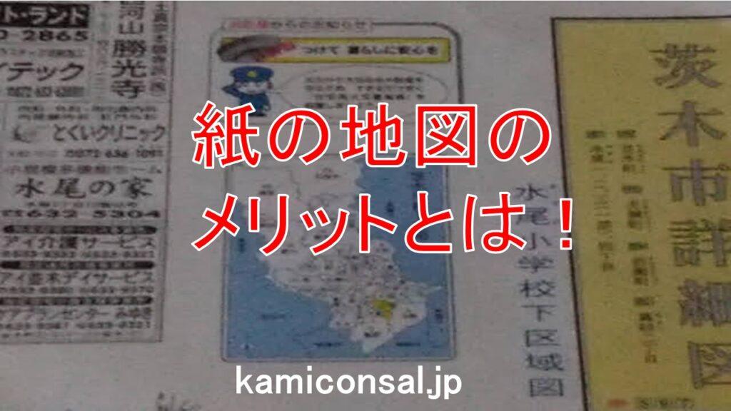 紙の地図 メリット