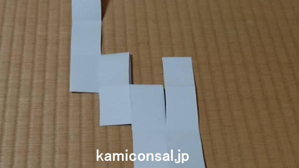 紙垂 折り2