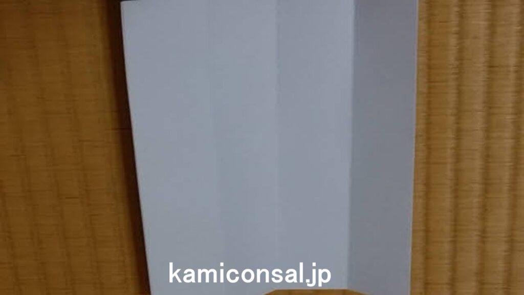 コピー用紙 折り目3
