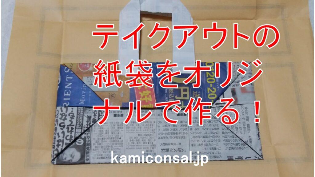 テイクアウト 紙袋 オリジナル