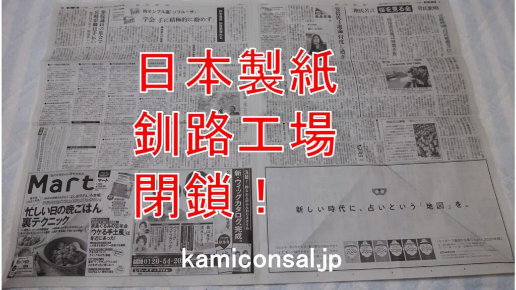 日本製紙釧路工場 閉鎖