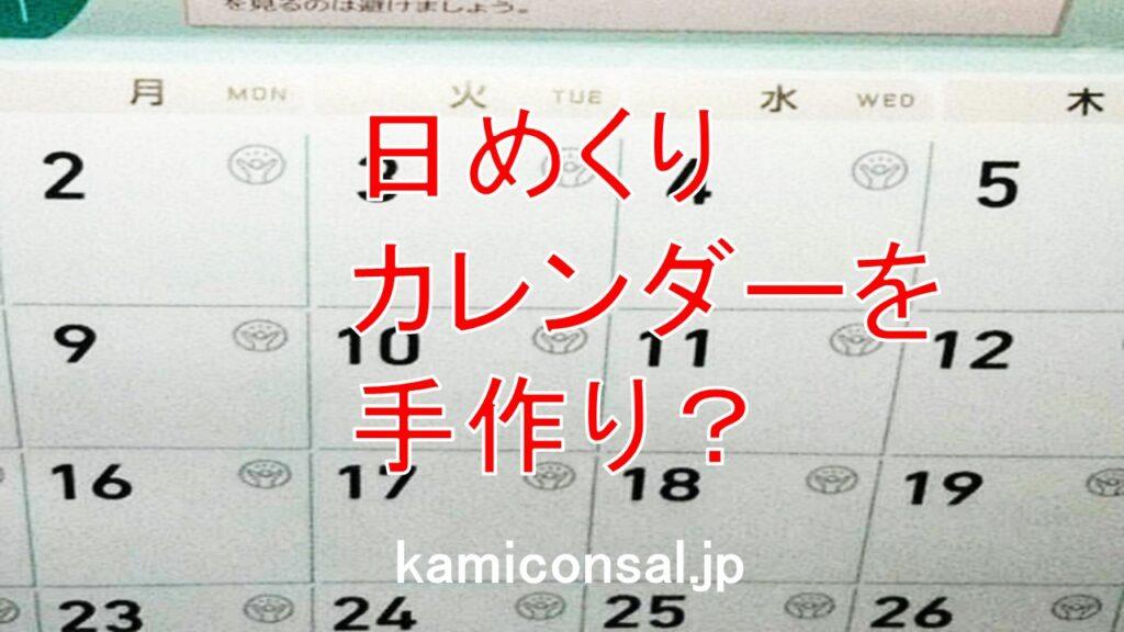 日めくりカレンダー 手作り